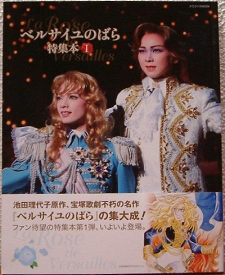 Rappresentazione di Le Rose di Versailles (Lady Oscar) del teatro Takarazuka